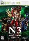 Ninety-Nine Nights II (360)
